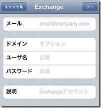 Exchange メールの設定画面