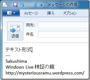 「テキスト形式」の「メッセージの作成」画面で署名を挿入