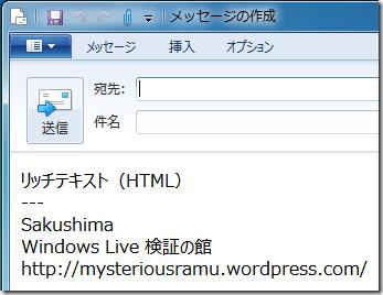 「リッチテキスト(HTML)」の「メッセージの作成」画面で署名を挿入