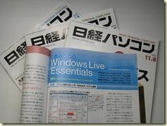 日経パソコンで連載中の「使って便利な Windows Live Essentials」