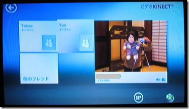 Kinect ビデオのフレンド選択画面