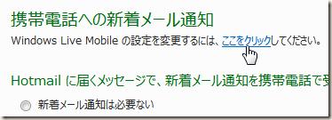 「携帯電話への新着メール通知」の「Windows Live Mobile の設定を変更するには、ここをクリックしてください。 」