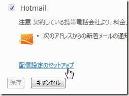 「通知設定の変更」のページの「Hotmail」の下にある「配信設定のセットアップ」