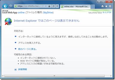 Internet Explorer ではこのページは表示できません