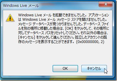 「Windows Live メール を起動できませんでした。」のメッセージ