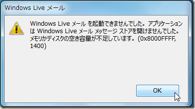 Windows Live メール を起動できませんでした。アプリケーションは、Windows Live メール メッセージ ストアを開けませんでした。メモリかでぃs区の空き容量が不足しています。 (0x8000FFFF, 1400)