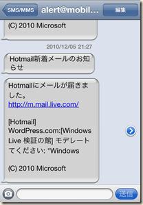 iPhone の「SMS/MMS」に届いた「Hotmail新着メールのお知らせ」