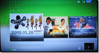 XBox 「スポットライト」の画面