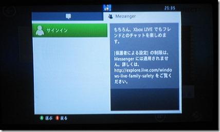 Messengerのサインイン画面