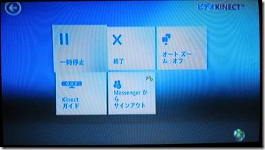 「ビデオ Kinectのオプション」