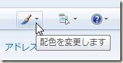 Windows Live メール 2009 の「ツール バー」にあった「配色を変更します」アイコン