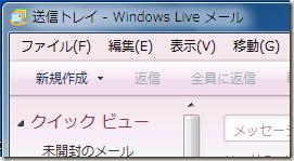 Windows Live メール 2009の配色を「ピンク」にしてみた