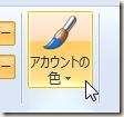 Windows Live メール 2011 の「表示」タブにある「アカウントの色」を変更するアイコン