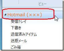 Windows Live メール 2011の「アカウントの色」で色が変更できる部分 「パンプキン」を指定してみた