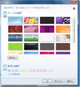 Windows Live Messenger 2009の「テーマ」ウィンドウ