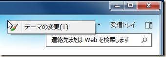 Windows Live Messenger 2011のウインドウ上部を右クリックしたところ