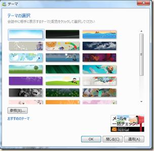 Windows Live Messenger 2011の「テーマ」ウィンドウ