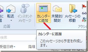 Windows Live メール 2011の「カレンダーに追加」
