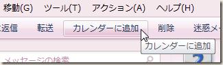 Windows Live メール 2009の「カレンダーに追加」