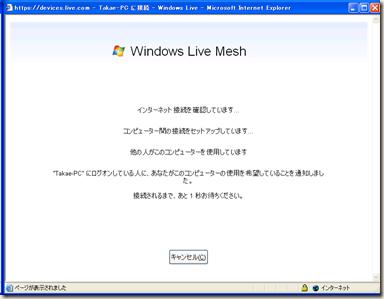 Windows Live Mesh の「インターネット 接続を確認しています」画面