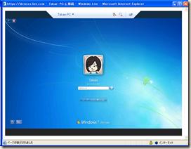 Internet Explorer 6で Windows 7のログイン画面が表示される