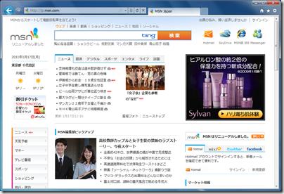 新しくなった MSN ホームページ