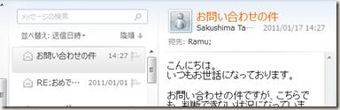 Windows Live メール 2011 の「送信済みアイテム」を初期設定のまま開いたところ