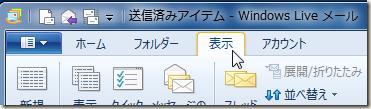 Windows Live メール 2011の「表示」タブ
