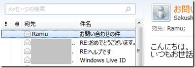 Windows Live メール 2011の「メッセージ一覧」を「1行表示」にしたところ
