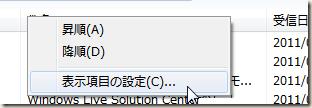 「差出人」「件名」と表示されているバーを右クリックしたところ