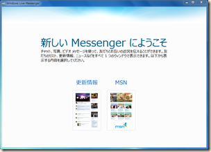 「新しいMessengerにようこそ」画面