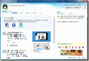 Windows Live Messenger 2011 のワイド表示