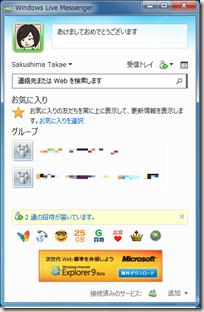 コンパクト表示のWindows Live Messenger 2011