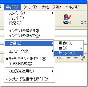 Outlook Express の「メッセージの作成」ウィンドウで「書式」-「背景」を開いたところ