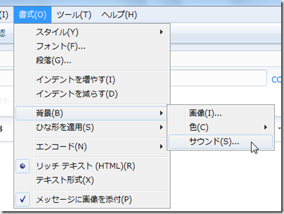 Windows Live メール 2009の「メッセージの作成」ウィンドウで「書式」-「背景」を開いたところ