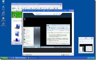 Windows XP から Live Mesh の機能を使ってWindows 7へリモートアクセスしてみた