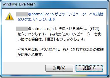 Live Mesh からの「コンピューターへの接続を理癖ストしています」メッセージ