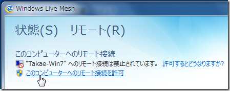 「このコンピューターへのリモート接続を許可」をクリック
