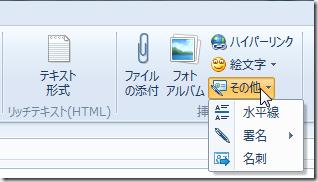 Windows Live メール 2011の「メッセージ」タブにある「挿入」