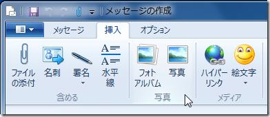 Windows Live メール 2011 の「挿入」タブ