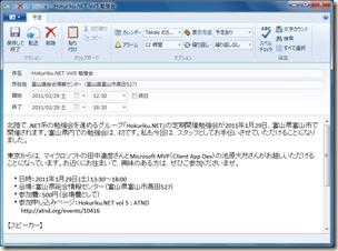 Windows Live メール 2011の「予定」作成ウィンドウ