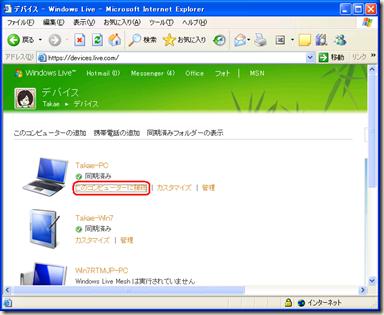 Windows Live の「デバイス」のページ