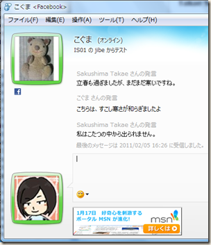 Facebook と Windows Live Messenger でのチャット