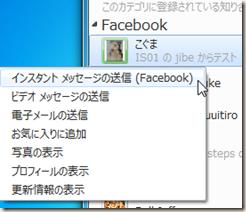 Windows Live Messenger でも Facebook 上でオンライン状態であることがわかる