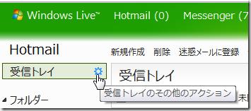 Hotmail の「受信トレイ」ページ