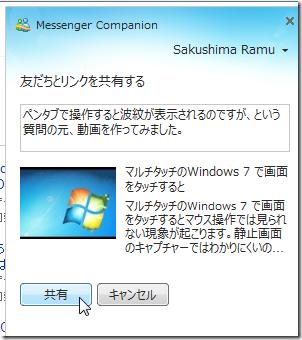 「Messenger Companion」の「共有」ボタン