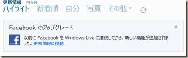 Facebook のアップグレード:以前に Facebook を Windows Live に接続してから、新しい機能が追加されました。