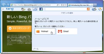 Bing バーの「メール」を開いてみた