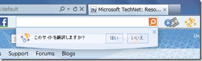 Bing バーからの「このサイトを翻訳しますか?」の案内
