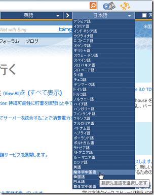 「Microsoft Translator」で翻訳言語の変更可能